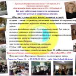 Оголошення 1 клас 2013-2014н.р.